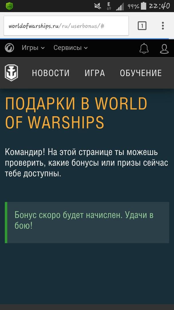 Успешная активация Бонус-кода для World of Warships