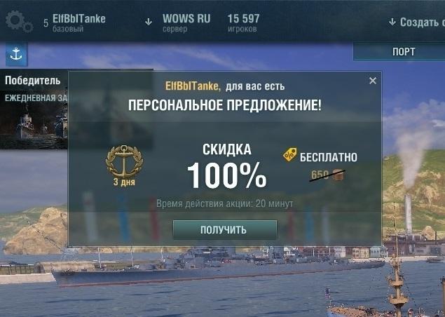 Раздача премиум аккаунта для World of Warships