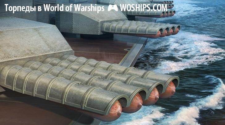 Торпеды в Мире кораблей